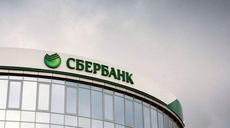 Чистая прибыль Сбербанка за 2018 год составила 831,7 млрд. рублей