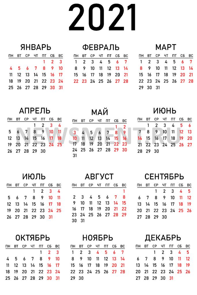 Производственный календарь на 2021 год с праздниками и выходными днями