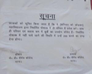 No Burqa Allowed in JD College Patna India