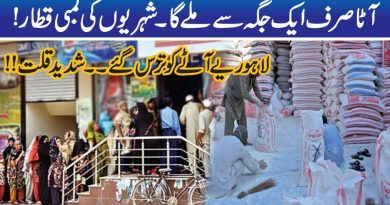 Shortage of Flour in Lahore