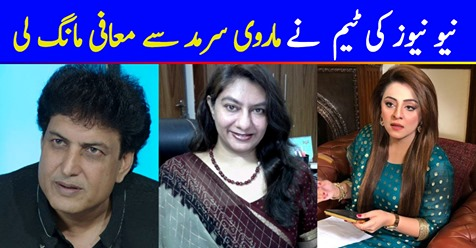 Neo News Team Apologized From Marvi Sirmed