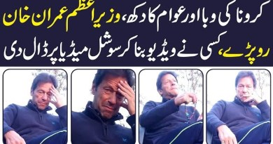 PM Imran Khan Emotional (CRYING) Video Went VIRAL on SOCIAL MEDIA