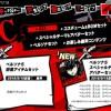 【ペルソナ5】ついに本日発売!情報が次々公開される!