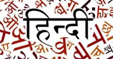 जानिए हिंदी से जुड़ी रोचक जानकारियां
