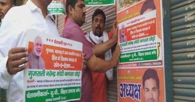 वाराणसी में लगे 'गुजराती नरेंद्र मोदी बनारस छोड़ो' के पोस्टर