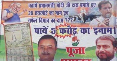 पटना में लगे पोस्टर