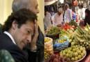 पाकिस्तान में महंगाई की मार