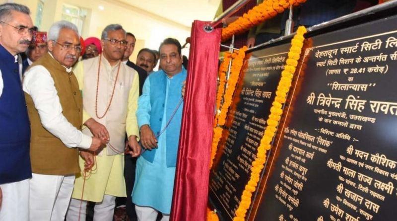 देहरादून जल्द ही स्मार्ट सिटी बनने वाली है। मुख्यमंत्री त्रिवेंद्र सिंह ने देहरादून स्मार्ट सिटी प्रा. लि. की 575.18 करोड़ रुपये की नौ परियोजनाओं का शिलान्यास किया।