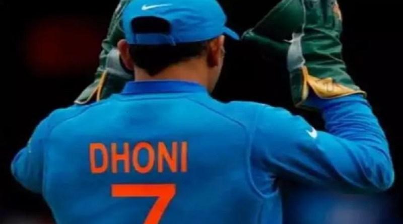महेंद्र सिंह धोनी के इंटरनेशनल क्रिकेट को अलविदा कहने के बाद से ही पूरे देश के साथ ही उत्तराखंड के लोग भी उन्हें बहुत मिस कर रहे हैं, क्योंकि पहाड़ों से कैप्टन कूल का बहुत ही खास रिश्ता है।