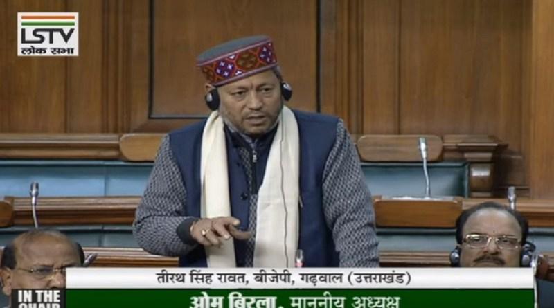 गढ़वाल सांसद तीरथ सिंह रावत ने संसद में BSNL की कनेक्टिविटी का मुद्दा उठाया है। उन्होंने केंद्र सरकार से मांग की कि इस परेशानी को दूर किया जाए।