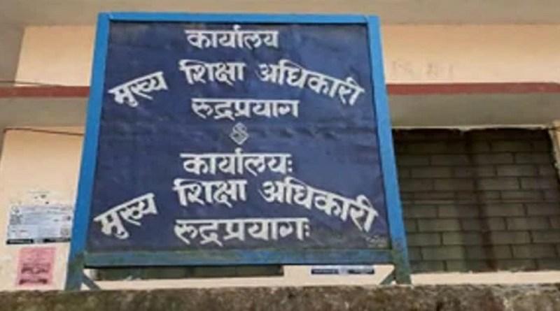 रुद्रप्रयाग जिले में फर्जी डिग्री के जरिए नौकरी पाने वाले शिक्षकों की शामत आ गई है। 10 शिक्षकों पर गाज गिरी है।