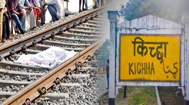 उत्तराखंड: दुखद खबर! ट्रेन की चपेट में आया शख्स, मौके पर हुई दर्दनाक मौत, परिवार में पसरा मातम