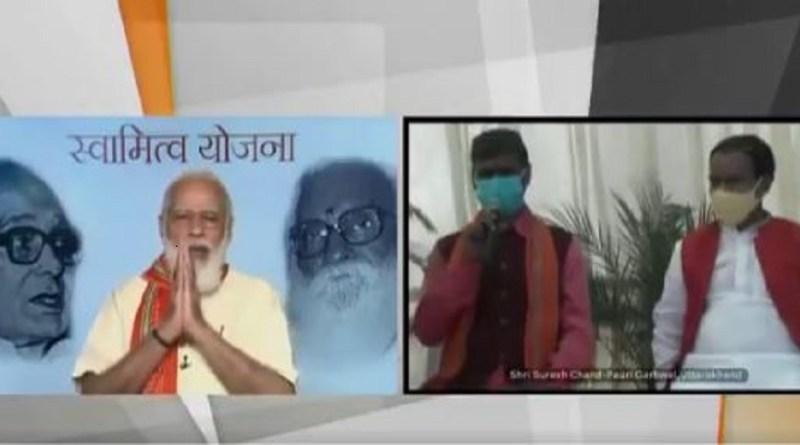 प्रधानमंत्री नरेंद्र मोदी ने शनिवार को 'स्वामित्व' योजना को लॉन्च किया। योजना के तहत वीडियो कॉन्फ्रेंस के जरिए प्रॉपर्टी कार्ड बांटने की शुरुआत की।