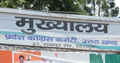 उत्तराखंड विधानसभा चुनाव से पहले कांग्रेस अपने मौजूदा प्रदेश अध्यक्ष को बदल सकती है और पार्टी इसके स्थान पर एक दलित को प्रदेश की कमान सौंप सकती है।