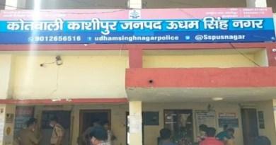 काशीपुर में कोराना पॉजिटिव युवक के होम आइसोलेशन का नियम तोड़ने पर उसके खिलाफ केस दर्ज कर लिया गया है।