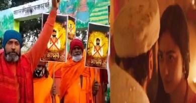 हरिद्वार: 'आश्रम' में दिखाए गए गंदे काम को लेकर भड़के संत समाज, केंद्र से की ये मांग
