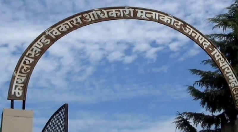 पिथौरागढ़: मुनाकोट BDO आत्महत्या प्रयास मामले में जांच शुरू