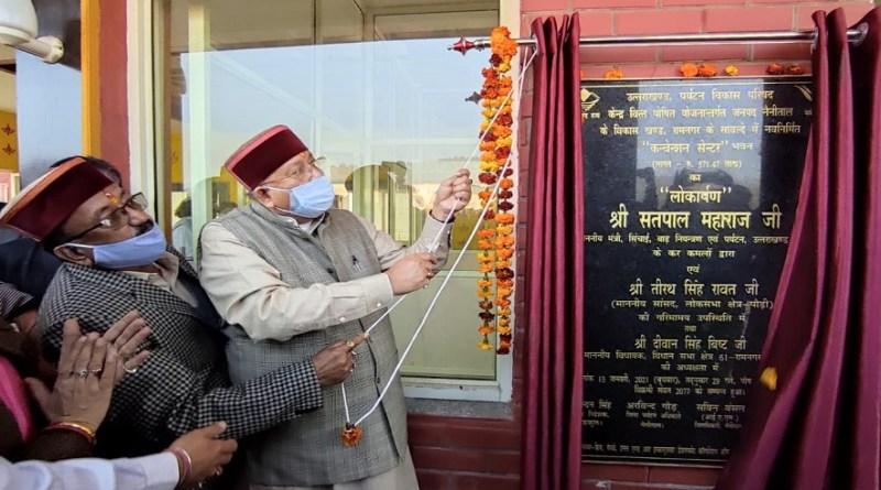 उत्तराखंड के पर्यटन और सिंचाई मंत्री सतपाल महाराज ने कुमाऊं भ्रमण के दौरान नैनीताल के रामनगर में में पर्यटन और सिंचाई विभाग की करोड़ों रुपये की योजनाओं का लोकार्पण किया।