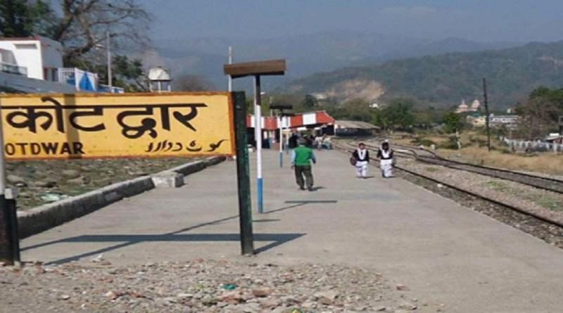 उत्तराखंड के पौड़ी में आने वाले कोटद्वार नगर का नाम बुधवार को बदल गया। सीएम ने कोटद्वार का नाम बदलने की मंजूरी दे दी है।