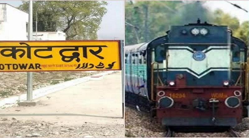 कोटद्वार से दिल्ली आने-जाने वाले लोगों के लिए अच्छी खबर है। आज से कोटद्वार-दिल्ली रूट पर सिद्धबली जनशताब्दी एक्सप्रेस का संचालन शुरू हो गया है।