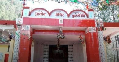 उत्तरकाशी के सिद्धपीठ कुटेटी देवी की पूजा अर्चना संतान प्राप्ति के मनोरथ के साथ ही सुख समृद्धि देने वाली मानी जाती है। खास तौर पर चैत्र नवरात्रों में यहां श्रद्धालुओं की भारी भीड़ जुटती है।