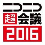 【悲報】ニコニコ超会議2016 約14億円の大赤字wwwwwwwwwwwwwwwwwww