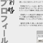 【悲報】前略プロフィール、サービス終了