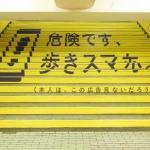 【悲報】日本国内でポケモンGOによる事故が100件以上発生したもよう…【社会問題】