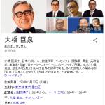 【訃報】大橋巨泉さん 死去・・・