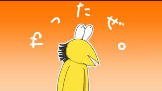 ソシャゲ広告「今なら石500個プレゼントするでー」 彡(^)(^)「おっ太っ腹やんけ!」