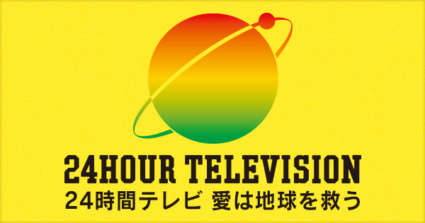 24時間テレビ、マラソンランナー発表遅れ... 日テレ「マラソンはやります」と企画継続を明言