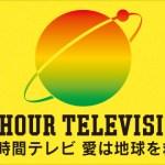 24時間テレビで誰が走るか知りたいやつwwwwwwwwwwwwww