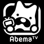 【悲報】AbemaTV、サーバー落ちしている模様