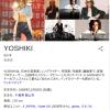 東京オリンピックのプロデュース、X JAPAN・YOSHIKIか・・・