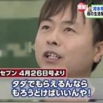 【悲報】外国人生活保護受給者、今年度の神戸市だけで59億円も…