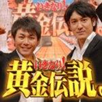 テレビ朝日「いきなり!黄金伝説。」が今夜最終回