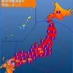 スマホに配信された、緊急地震速報の誤報画面が酷いw 完全に日本終了www