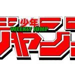 【超悲報】週刊少年ジャンプ、終わる・・・・・・・・