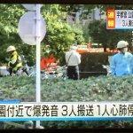 宇都宮爆発事件、死亡したのは元自衛官(72) 自殺か…