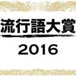流行語大賞2016、「神ってる」が年間大賞!「PPAP」もトップテン入り