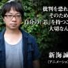 「君の名は。」監督・新海誠、ラジオにて評論家連中に反論wwwwwww
