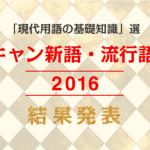 2016年ユーキャン新語・流行語大賞、決まる