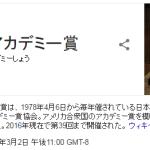 第40回日本アカデミー賞結果発表がこちら