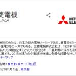 三菱電機、入社1年目社員に違法な長時間残業で書類送検へ・・・
