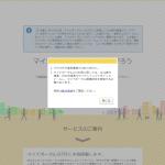 マイナンバーのポータルサイト、「IE11(32bit)とJavaアプレット必須」という必要要件で炎上www