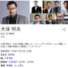 メタルギア・スネーク役でお馴染みの声優、大塚明夫さんが一般女性と結婚!