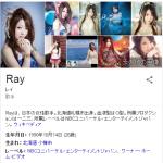 アニソン歌手・Rayが今夏でアーティスト活動を卒業