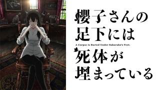 「櫻子さんの足下には死体が埋まっている」観月ありさ主演で連続ドラマ化へ…