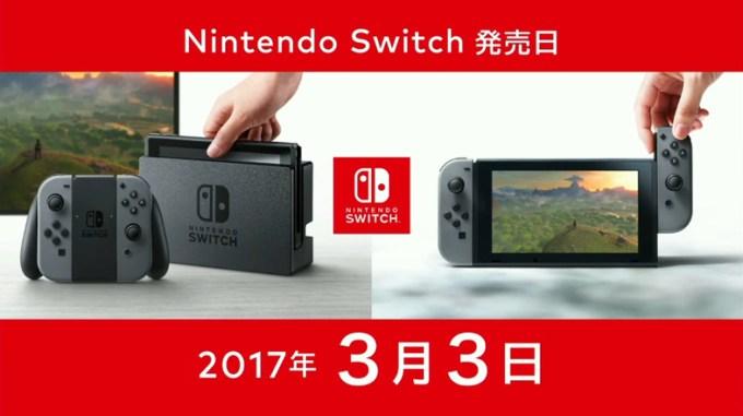 来週Nintendo Switch発売日だけど、お前ら準備OK??