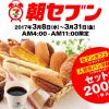 セブンイレブン、パン1つとセブンカフェ1杯を同時に買うとセットで200円に! 朝セブン登場!